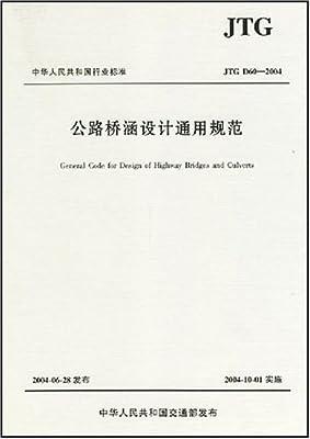 中华人民共和国行业标准:公路桥涵设计通用规范.pdf