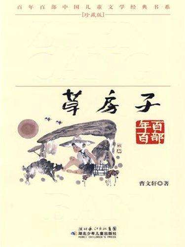 草房子(百年百部中国儿童文学经典书系)-图片