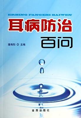 耳病防治百问.pdf
