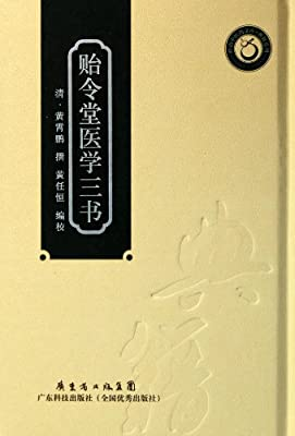 岭南中医药文库:贻令堂医学三书.pdf