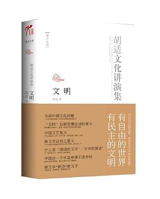 文明:胡适文化讲演录.pdf