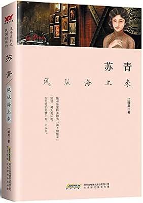 苏青:风从海上来.pdf