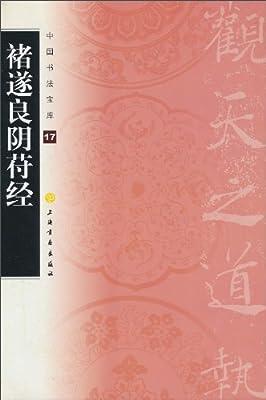 褚遂良阴苻经.pdf