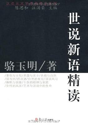 世说新语精读.pdf