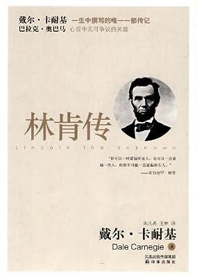 林肯传.pdf
