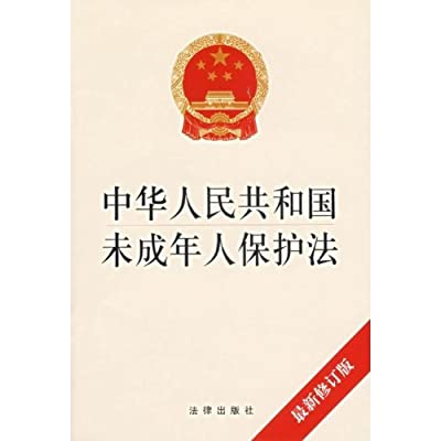 中华人民共和国未成年人保护法.pdf