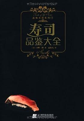 寿司品鉴大全.pdf