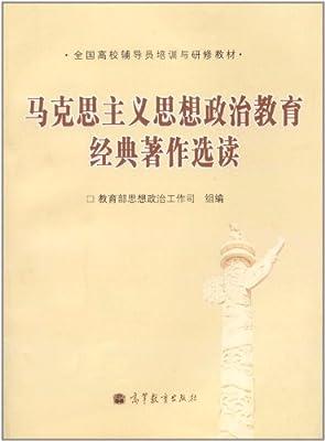 马克思主义思想政治教育经典著作选读.pdf