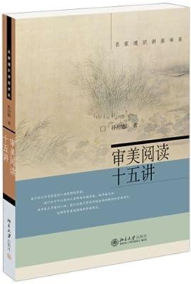 名家通识讲座书系:审美阅读十五讲.pdf
