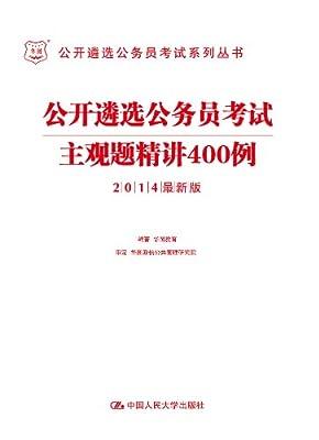 公开遴选公务员考试系列丛书:主观题精讲400例.pdf