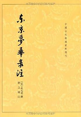 东京梦华录注.pdf