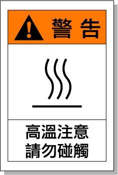 国际设备安全标志 高温 警告 标贴 机械注意贴纸 艾瑞达hit-l002