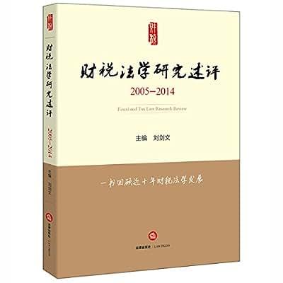 财税法学研究述评.pdf