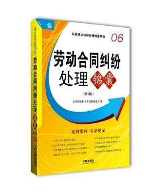 劳动合同纠纷处理锦囊.pdf