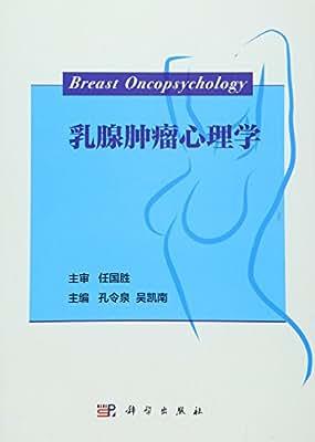 乳腺肿瘤心理学.pdf