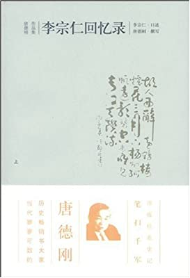 李宗仁回忆录.pdf
