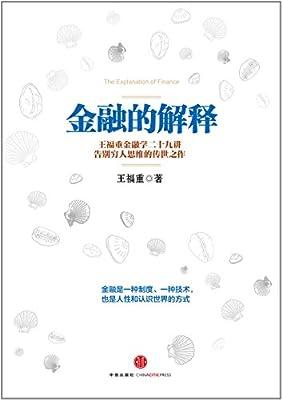 金融的解释.pdf