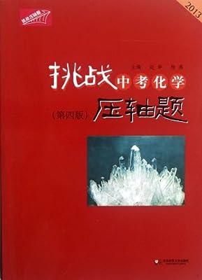 2013挑战中考化学压轴题.pdf
