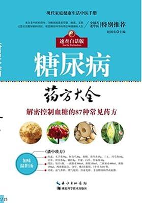 糖尿病药方大全.pdf