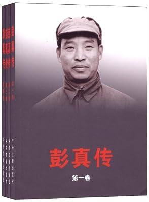 彭真传.pdf