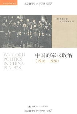 中国的军阀政治.pdf
