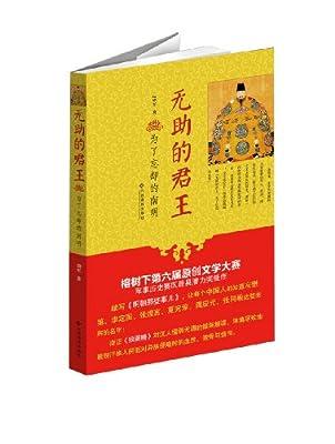 无助的君王:为了忘却的南明.pdf