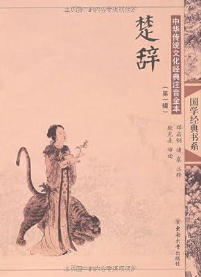 中华传统文化经典注音全本:楚辞.pdf