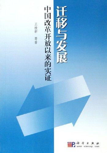 改革开放与人口发展_改革开放与人口发展论坛