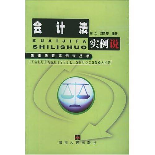 会计法实例说/法律法规实例说丛书