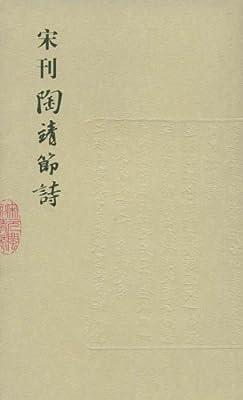 宋刊陶靖节诗.pdf