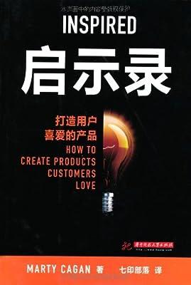 启示录:打造用户喜爱的产品.pdf