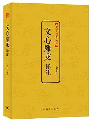 中国古典文化大系第五辑:文心雕龙译注.pdf