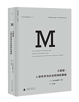 大断裂:人类本性与社会秩序的重建.pdf