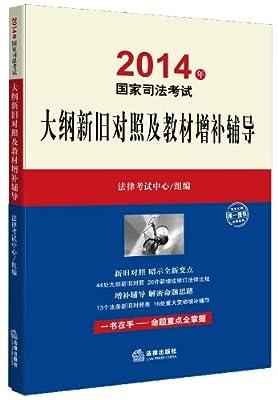 国家司法考试大纲新旧对照及教材增补辅导.pdf