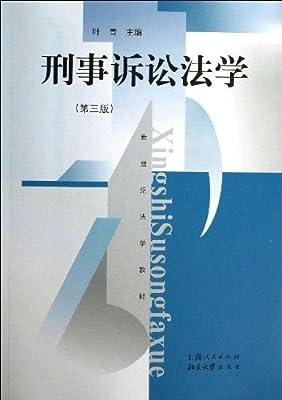 刑事诉讼法学.pdf
