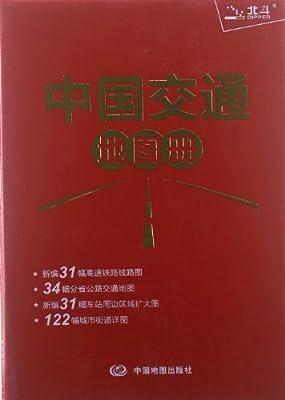 中国交通地图册.pdf