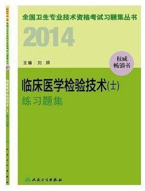2014临床医学检验技术练习题集 全国卫生专业技术资格考试.pdf