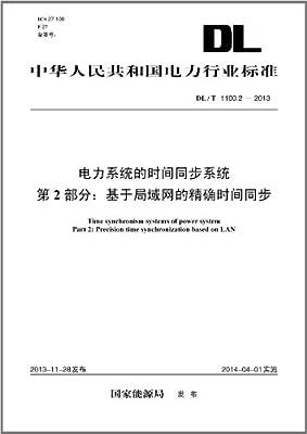 中华人民共和国电力行业标准·电力系统的时间同步系统:基于局域网的精确时间同步.pdf