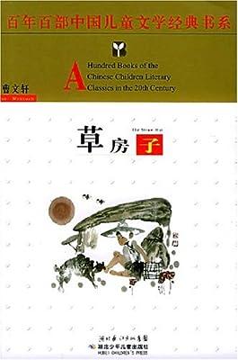 百年百部中国儿童文学经典书系:草房子.pdf
