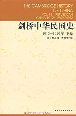 剑桥中华民国史.pdf