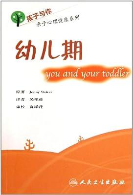 孩子与你亲子心理健康系列:幼儿期.pdf