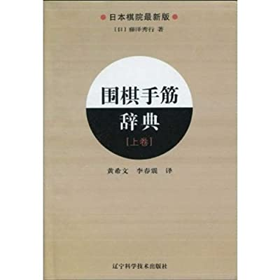 围棋手筋辞典.pdf