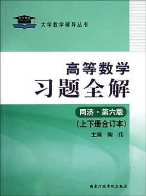 北大燕园•高等数学习题全解.pdf
