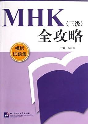 MHK全攻略:模拟试题集.pdf