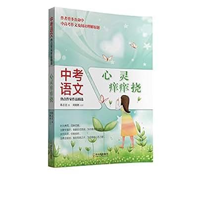 中考语文热点作家作品精选:心灵痒痒挠.pdf