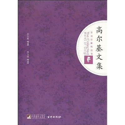 日读日新枕边书 高尔基文集