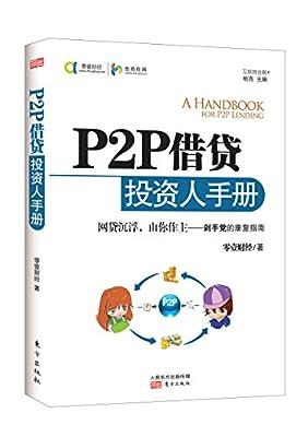 P2P借贷投资人手册.pdf