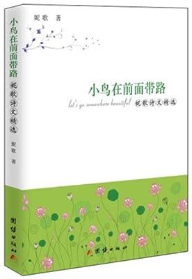 小鸟在前面带路:妮歌诗文精选.pdf