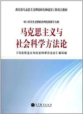 教育部马克思主义理论研究和建设工程重点教材:马克思主义与社会科学方法论.pdf
