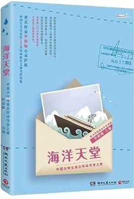 海洋天堂:中国大学生首次环球寻梦之旅.pdf